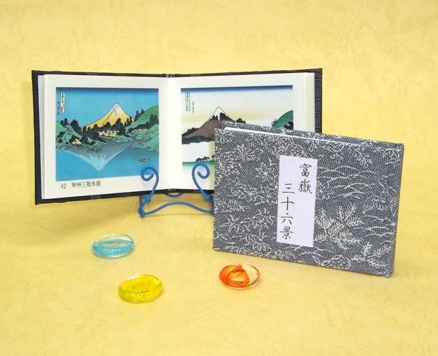 富嶽三十六景豆本